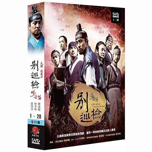 別巡檢 DVD【韓語版】( 柳承龍/朴孝珠/溫周莞/安內相 )