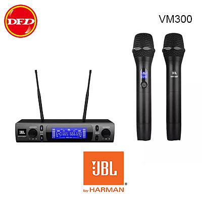 JBL VM300系列 VM300 無線麥克風 有效距離100m 公司貨