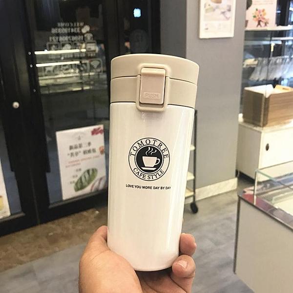 日本保溫杯時尚辦公杯男女士便攜學生直身水杯子不銹鋼真空咖啡杯 夏季新品