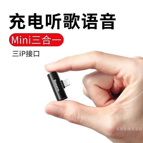 蘋果7耳機轉接頭iphone8plus轉換器x充電聽歌二合一手機分線器頭lightning一拖二