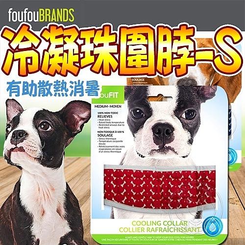 【??培菓寵物48H出貨??】加拿大FouFouBrands》寵物涼感冷凝珠圍脖-S號