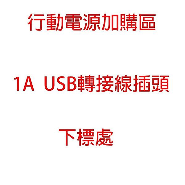 柚柚的店 行動電源加購區 1A USB 轉接線插頭