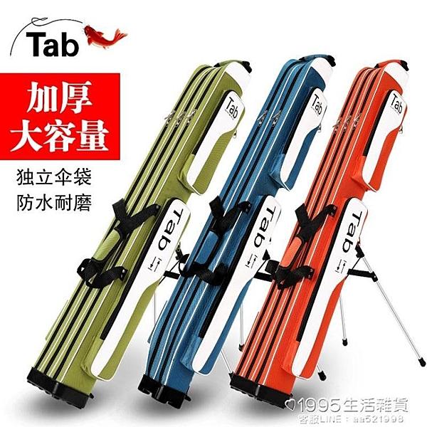 Tab釣魚包魚竿包魚包防水漁具包1.25米雙層硬殼桿包竿包超輕三層 1995生活雜貨