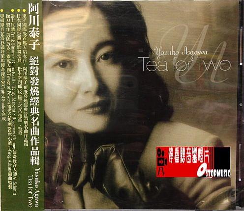 【停看聽音響唱片】【CD】阿川泰子 - 絕對發燒經典名曲作品輯