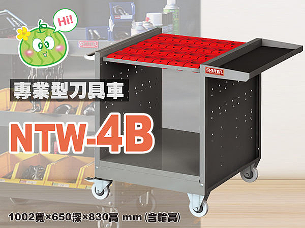 【西瓜籽】樹德 專業型刀具車 NTW-4B (工具車/刀具庫/快取車/收納櫃)