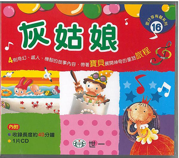 書立得-愛分享有聲系列16:灰姑娘(CD)(B02116)