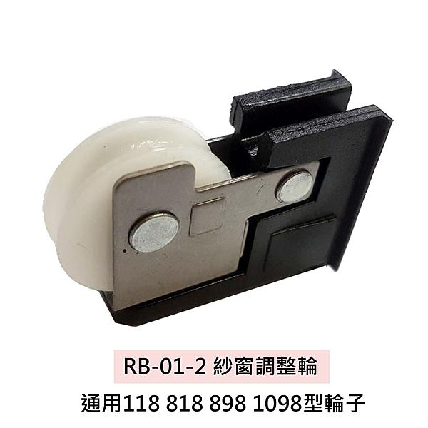 RB-01-2 紗窗調整輪 通用118 818 898 1098型輪子 培林輪 塑膠輪 紗門輪 鋁窗輪 鋁門輪 紗窗輪