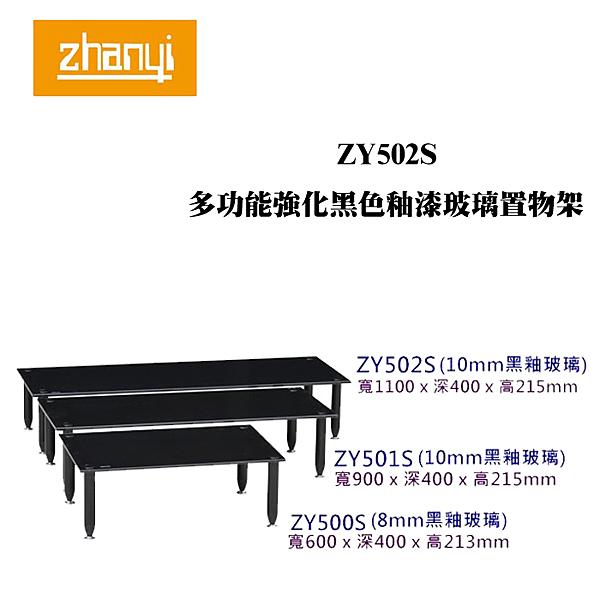 Zhanyi 展藝 ZY-502S/ZY502S 多功能強化黑色釉漆玻璃置物架/音響架【公司貨+免運】