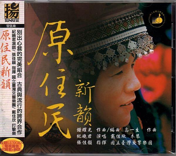 【停看聽音響唱片】【CD】原住民新韻