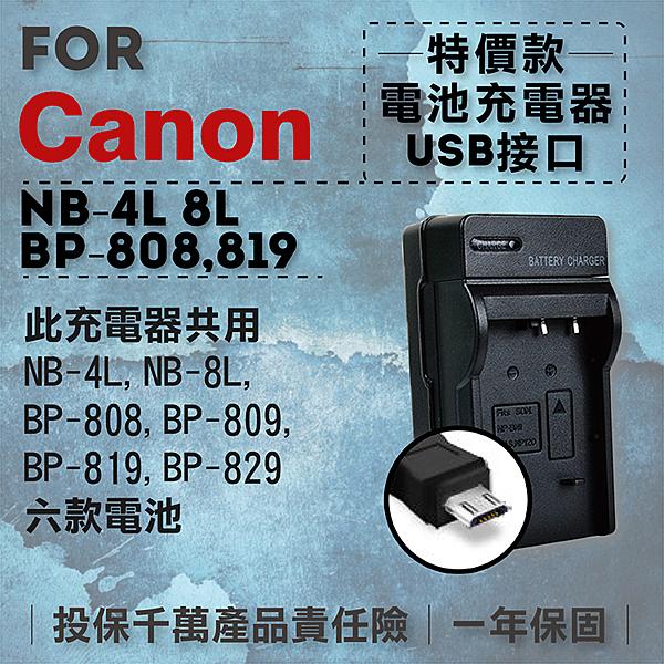 攝彩@超值USB充 隨身充電器 for Canon BP-819 行動電源 戶外充 體積小 一年保固