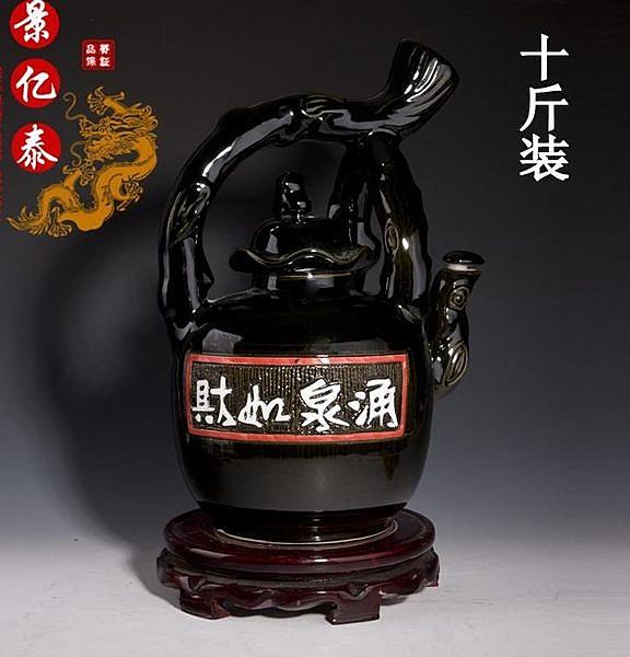 十斤青花陶瓷酒瓶