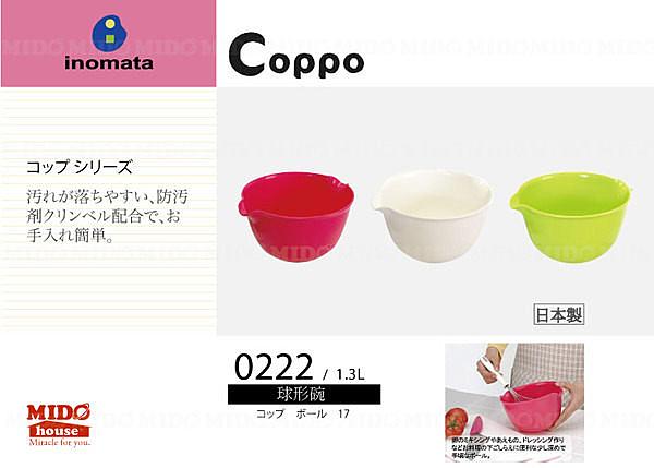 Inomata 『0222球形碗』(白、綠、玫紅色)《Mstore》