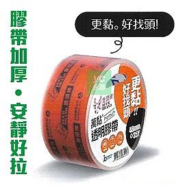 【四維】 鹿頭牌  PHS7Q 透明 48mmx35Y 封箱 膠帶 OPP 安靜 加厚 6捲/束