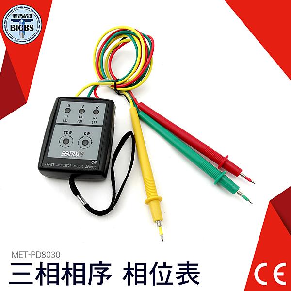 利器五金 三相相序測量表 測量錶 相位錶 萬用表 萬用電錶 相序錶 相位表 相序檢測器