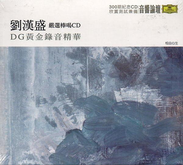 停看聽音響唱片】【CD】劉漢盛:嚴選棒喝