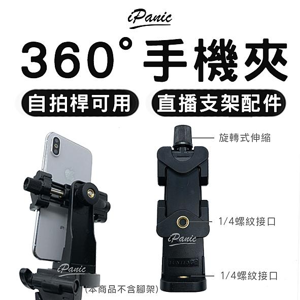 YUNTENG 雲騰 360度手機夾 腳架手機夾 旋轉手機夾 自拍桿手機夾 360度旋轉 支架配件 腳架配件