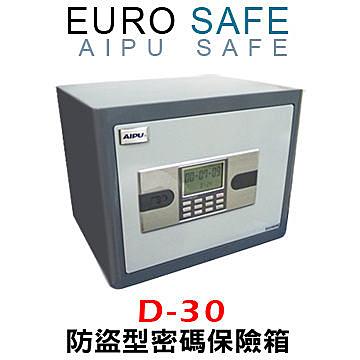 速霸超級商城㊣EURO SAFE AIPU系列 防盜型密碼保險箱 D-30