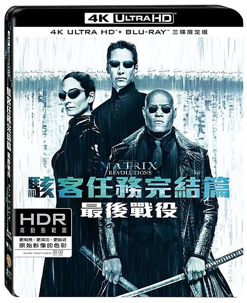 【停看聽音響唱片】【BD】駭客任務完結篇:最後戰役 三碟限定版『4K』