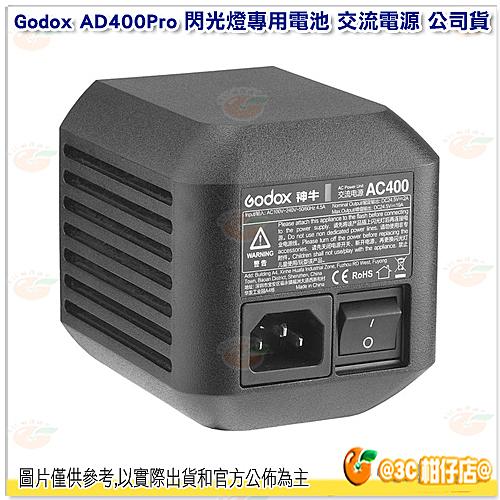 神牛 Godox AD400Pro AC 閃光燈專用電池匣造型供電器 交流電源 公司貨 AD400 適配器