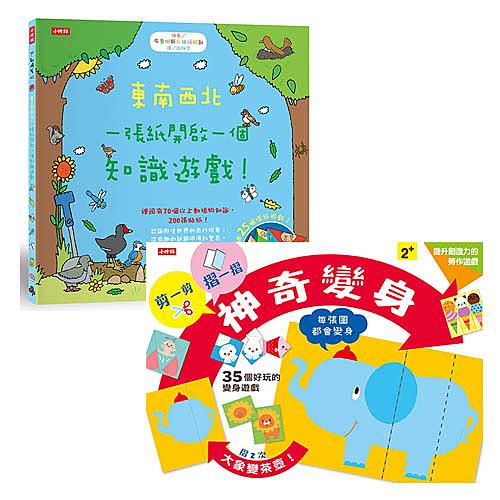玩中學二書:《東南西北》+《剪一剪、摺一摺,神奇變身!》
