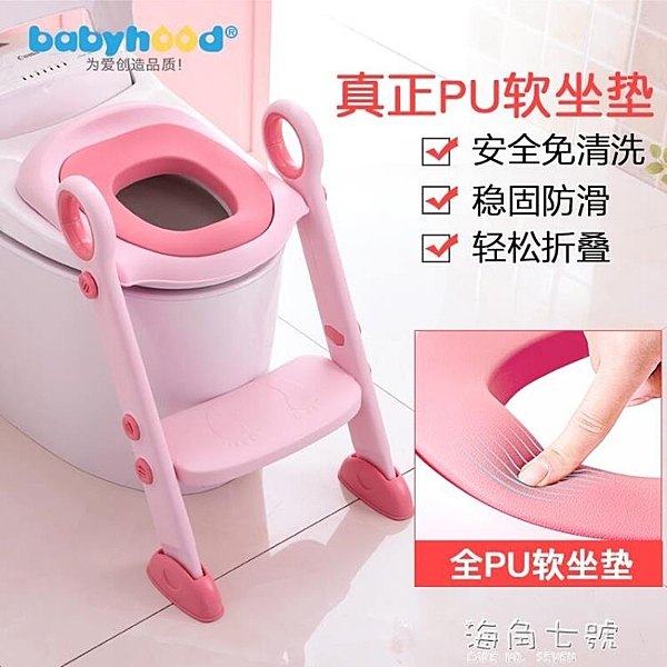 兒童坐便器男女寶寶馬桶圈墊小孩幼兒樓梯式座便椅凳廁所蓋摺疊架 聖誕節全館免運