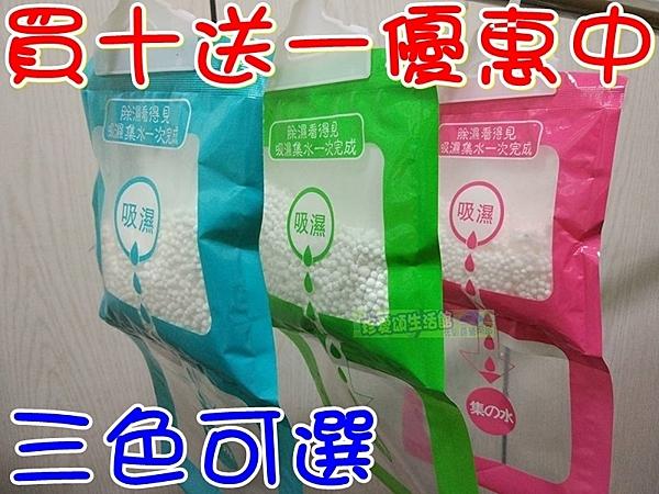 【JIS】F035 掛式除濕劑(173公克) 乾燥劑 乾燥包 除濕袋 防潮劑 防潮包 防潮袋 衣櫥 衣櫃 櫥櫃
