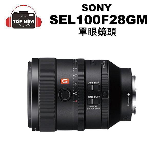 (贈鏡頭造型手電筒) SONY 索尼 單眼鏡頭 SEL100F28GM FE100mm F2.8 STF GM OSS 鏡頭 公司貨