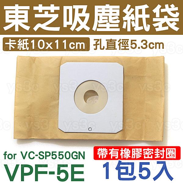 VPF-5E 東芝吸塵器集塵紙袋 TOSHIBA VC-SP550GN/VC-D400/VC-DP500 VPF-55