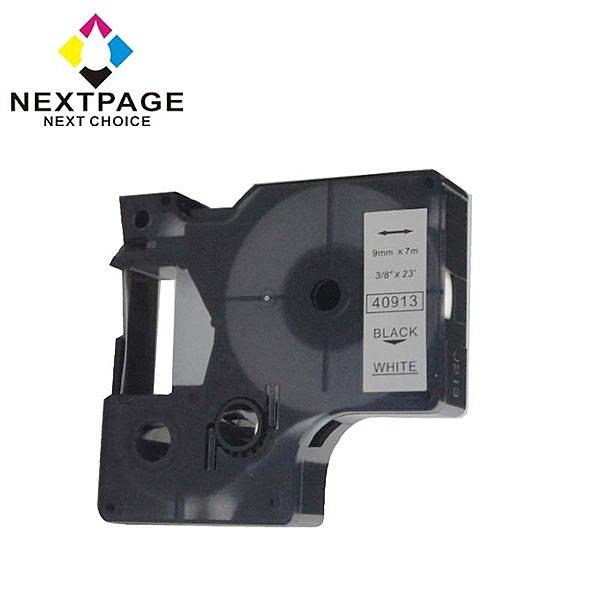 【NEXTPAGE】DYMO一般相容標籤帶 DM1-40913(白底黑字 9mm)