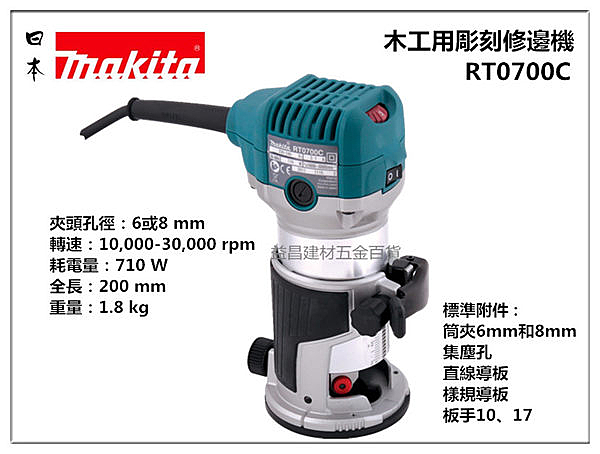 【台北益昌】日本 MAKITA 牧田 木工修邊/雕刻機 RT0700C 可調速 710W 非 3701 3709 boosch
