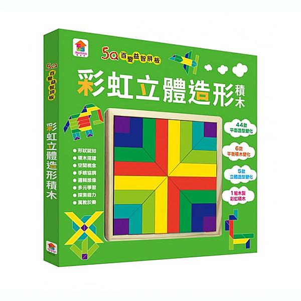 【Fun House】5Q百變益智拼板-彩虹立體造形積木 F40102