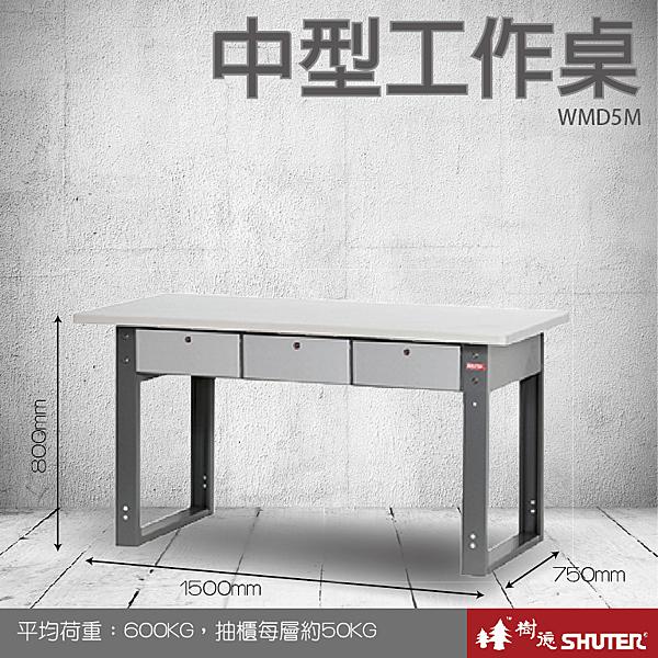 【量販2台】樹德 中型工作桌 WMD5M (工具車/辦公桌/電腦桌/書桌/寫字桌/五金/零件/工具)