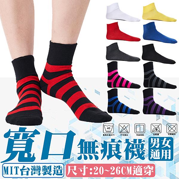【現貨】MIT無痕寬口減壓短襪 無束口男短襪女短襪 2款 20-26CM【JL188007】