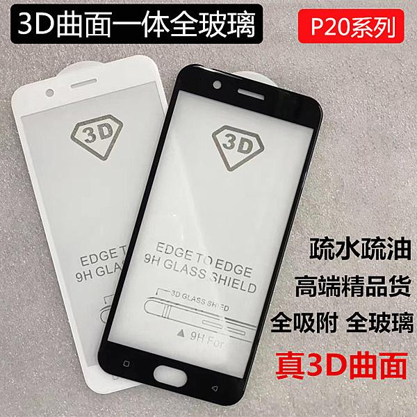 King*Shop~華為P20 Pro鋼化玻璃膜3D曲面全屏覆蓋膜4D冷雕防爆膜5D保護膜
