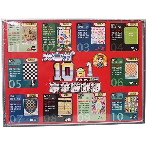 大富翁遊戲盤 10合一豪華遊戲組 G56/一盒入{定250} 桌上遊戲 桌遊系列