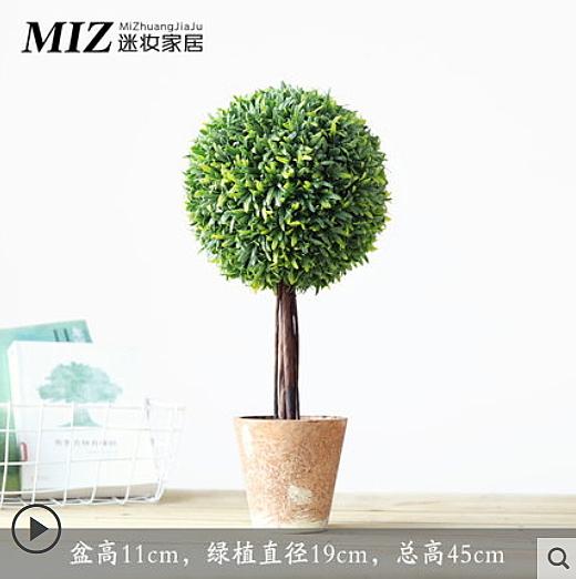 迷妝 北歐家居仿真植物盆栽假花綠植球小盆景室內客廳裝飾品擺件─預購CH5212