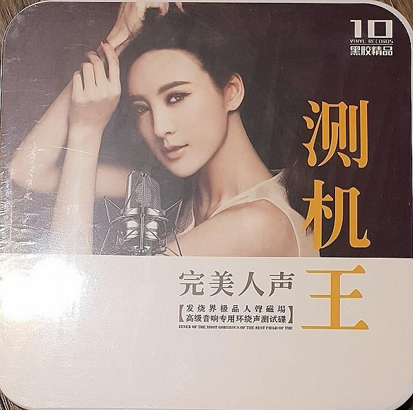 【停看聽音響唱片】【CD】測機王 發燒人聲精選