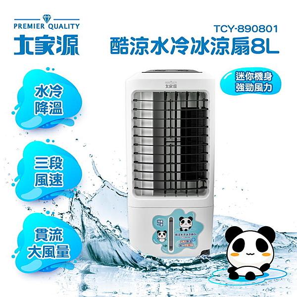 免運費 大家源 8L 酷涼 水冷冰涼扇/冰涼水冷扇/移動式水冷氣 TCY-890801