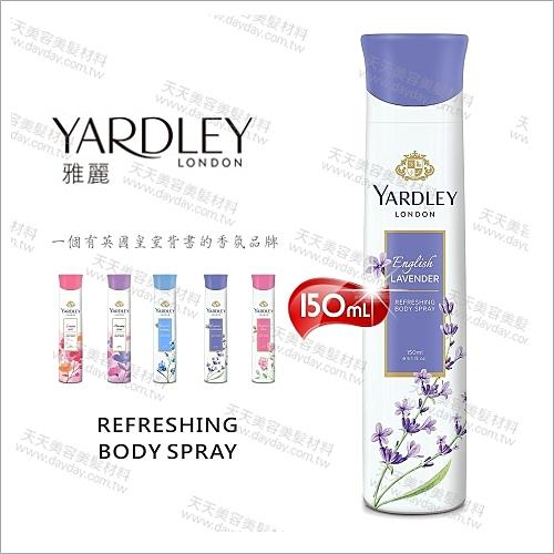 YARDLEY雅麗英國薰衣草體香噴霧-150mL[56595]英國皇室背書的香氛品牌