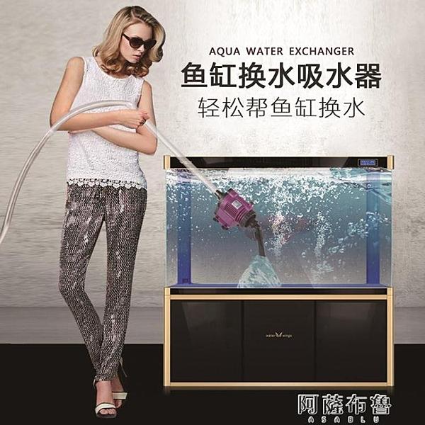 魚缸換水器 魚缸換水器自動電動水族箱吸便器吸水清理魚便洗沙吸魚糞器抽水泵 阿薩