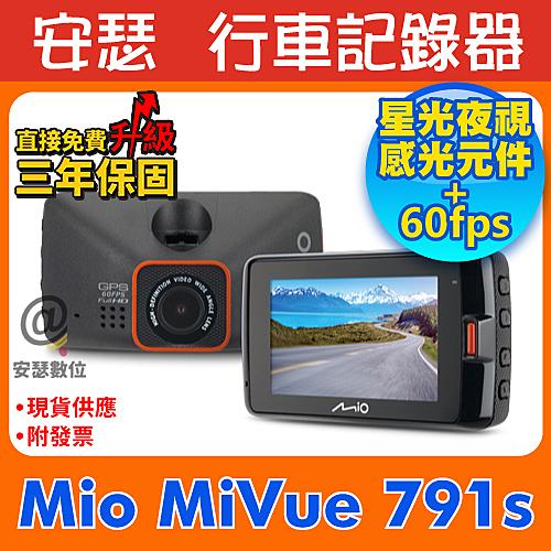 Mio 791s【送32G+拭鏡布+萬用刀】行車記錄器 SONY Starvis 60fps