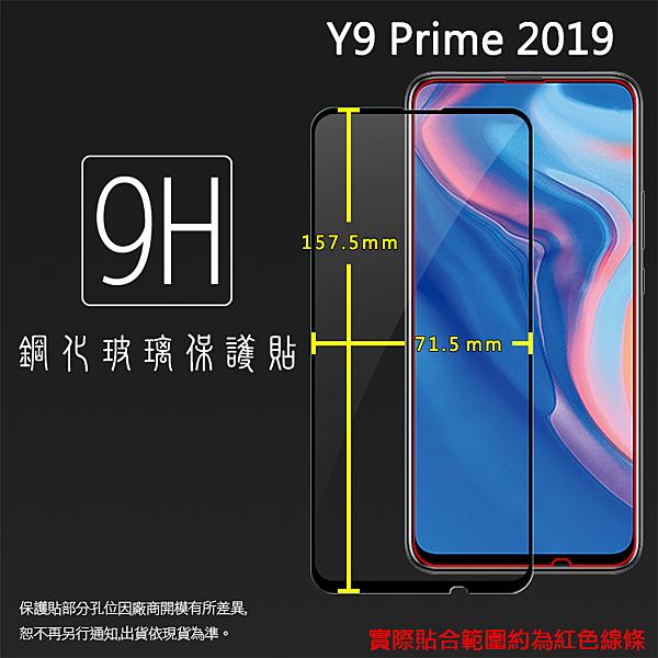 ▽HUAWEI 華為 Y9 Prime 2019 STK-L22 滿版 鋼化玻璃保護貼 9H 鋼貼 鋼化貼 螢幕貼 玻璃膜 保護膜