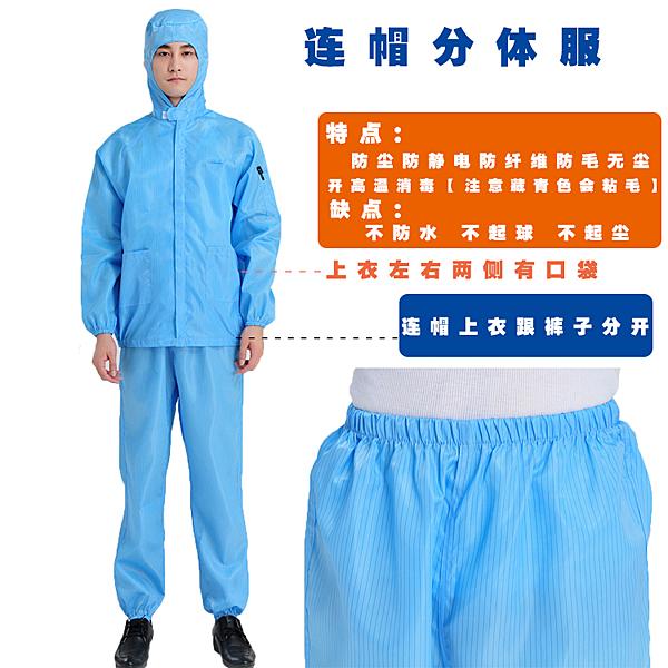 防塵服連帽分體連體靜電衣服無塵噴漆防護食品廠工作男女藍色白色 聖誕節全館免運
