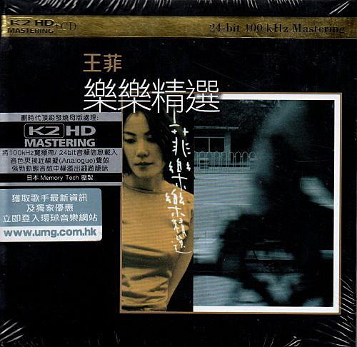【停看聽音響唱片】【K2HD】王菲:樂樂精選