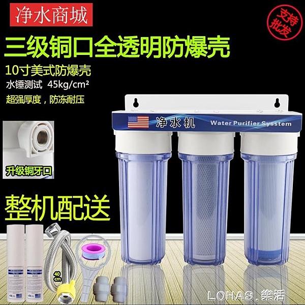 凈水器家用廚房自來水前置過濾器10寸單級二級三級凈水機pp棉濾芯 樂活生活館