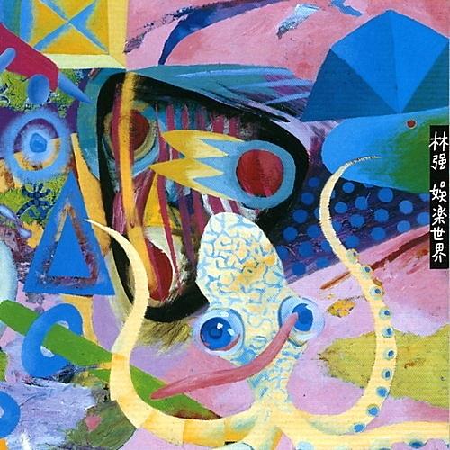 【停看聽音響唱片】【黑膠LP】林強 / 娛樂世界