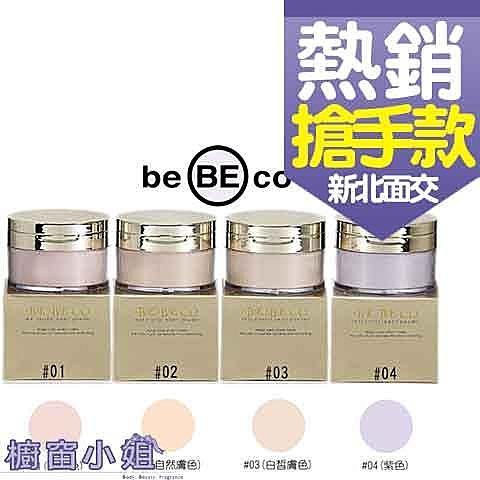 韓國 BEBECO 花漾晶亮蜜粉 (35g) 4色可選