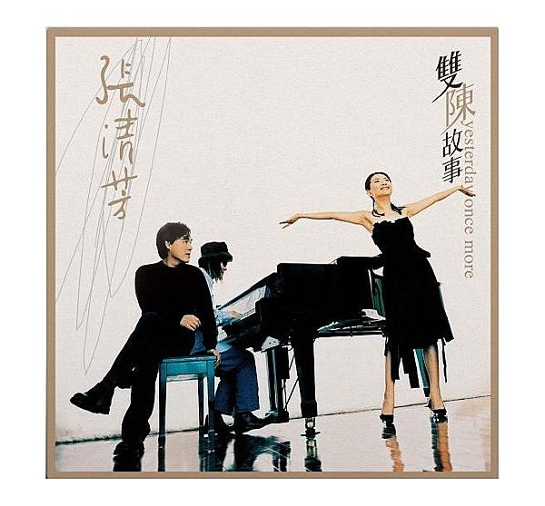 【停看聽音響唱片】【黑膠LP】張清芳:雙陳故事