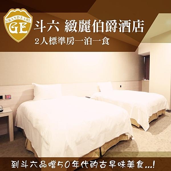 【斗六】緻麗伯爵酒店-2人一泊一食