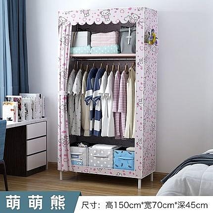矮儲物小型布衣櫃省空間衣架簡易衣櫃小號單人衣廚迷你收納櫃子ATF 蘑菇街小屋